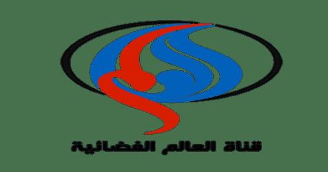 تردد قناة العالم الإيرانية 2020 الإخبارية علي النايل سات الجديد بعد الحجب Alalam Tv School Logos Vehicle Logos British Leyland Logo