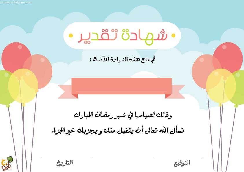 شهادات متنوعة تقدم للأطفال في نهاية شهر رمضان تقديرا لصيامهم و صبرهم و تحملهم المشقة لإدخال السرور عليهم متاحة م Ramadan Kids Ramadan Crafts Islam For Kids