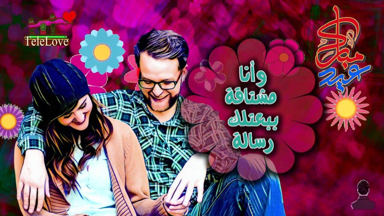 تهنئة عيد الأضحى للحبيب العيد الكبير انا مشتاقة أرسليها لحبيبك وزوجك Romantic Movie Posters Poster