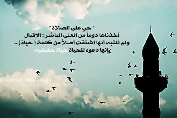 و اسجد و اقترب لك في السماء سميع يلبي رجاك Wise Quotes Movie Posters Prayers