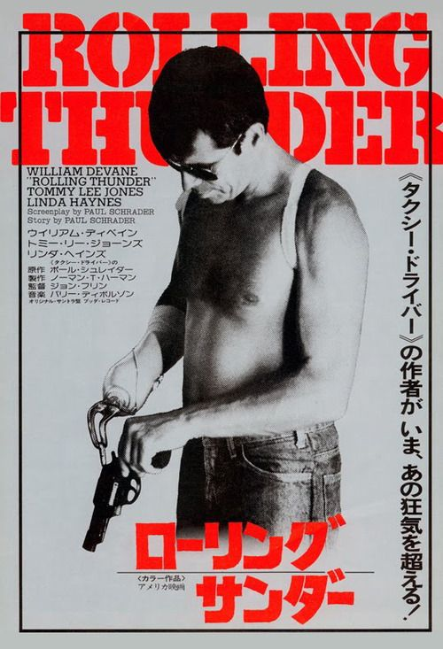 Japanese Movie Poster: Rolling Thunder. 1977 | Gurafiku: Japanese Graphic Design