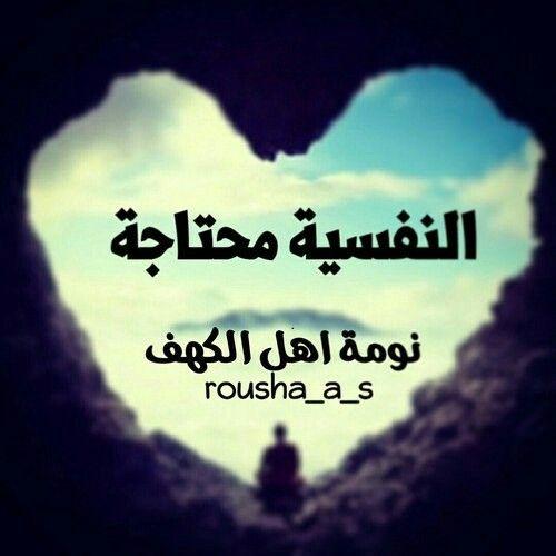 النفسية محتاجة Cool Words Funny Arabic Quotes Beautiful Arabic Words