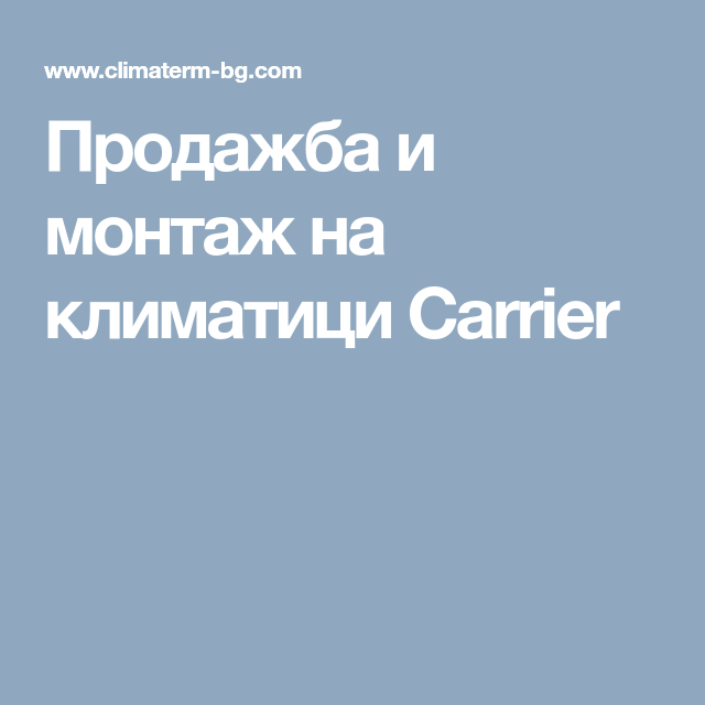 Prodazhba I Montazh Na Klimatici Carrier Hitachi