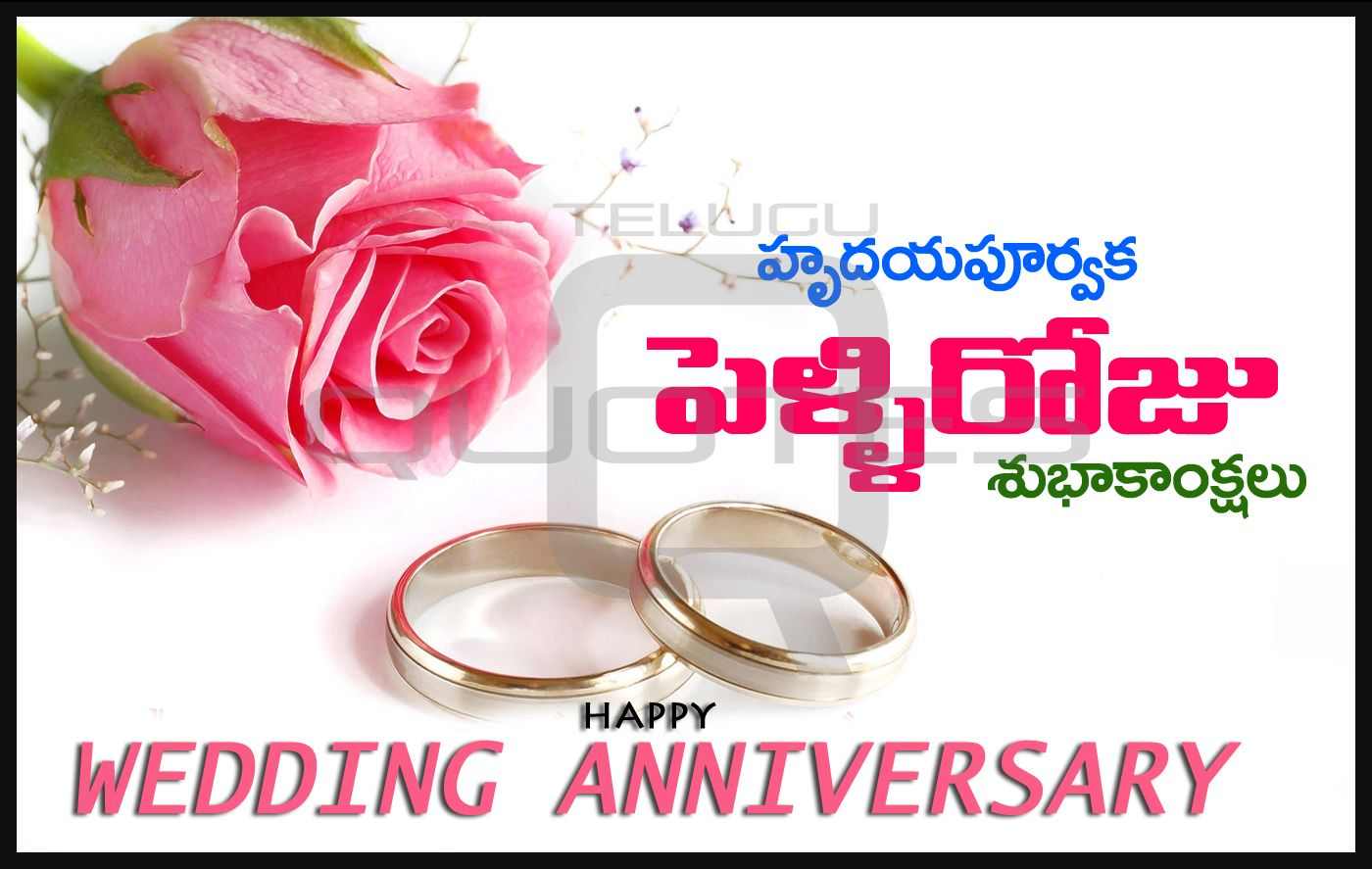 Best Telugu Marriage Anniversary Images Top Wedding