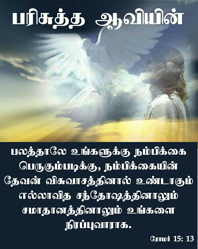 Jesus Wallpaper Tamil Bible Verses Quotes Scripture Scriptures Biblical