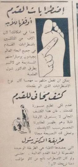 Pin By سعاد المرسي On اعلانات زمان Old Egypt Old Ads Egyptian