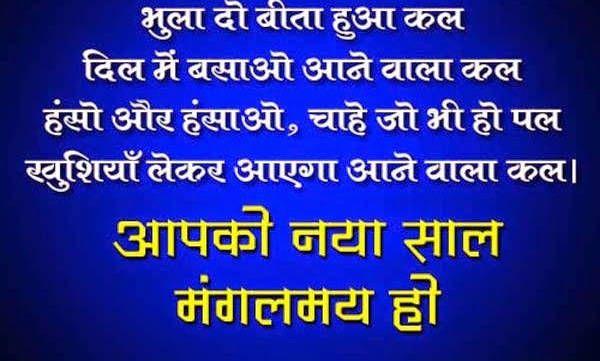 Image result for Happy New year Shayari in Hindi