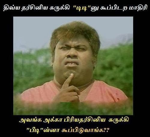 Senthil Funny Dialogue In Tamil
