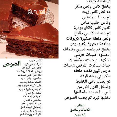 كيكة الشوكولاته Desserts Food Pictures Chocolate Cake