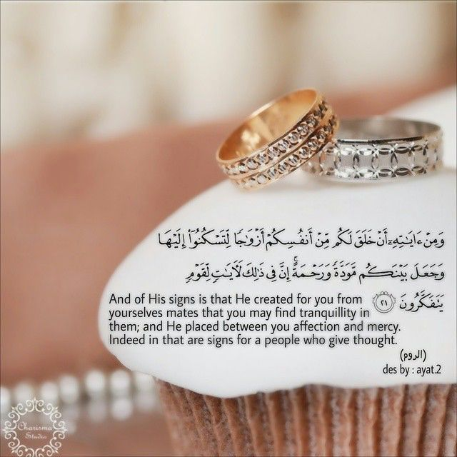 Marriage On Islam Marriage Islam Quran Islamic Quotes