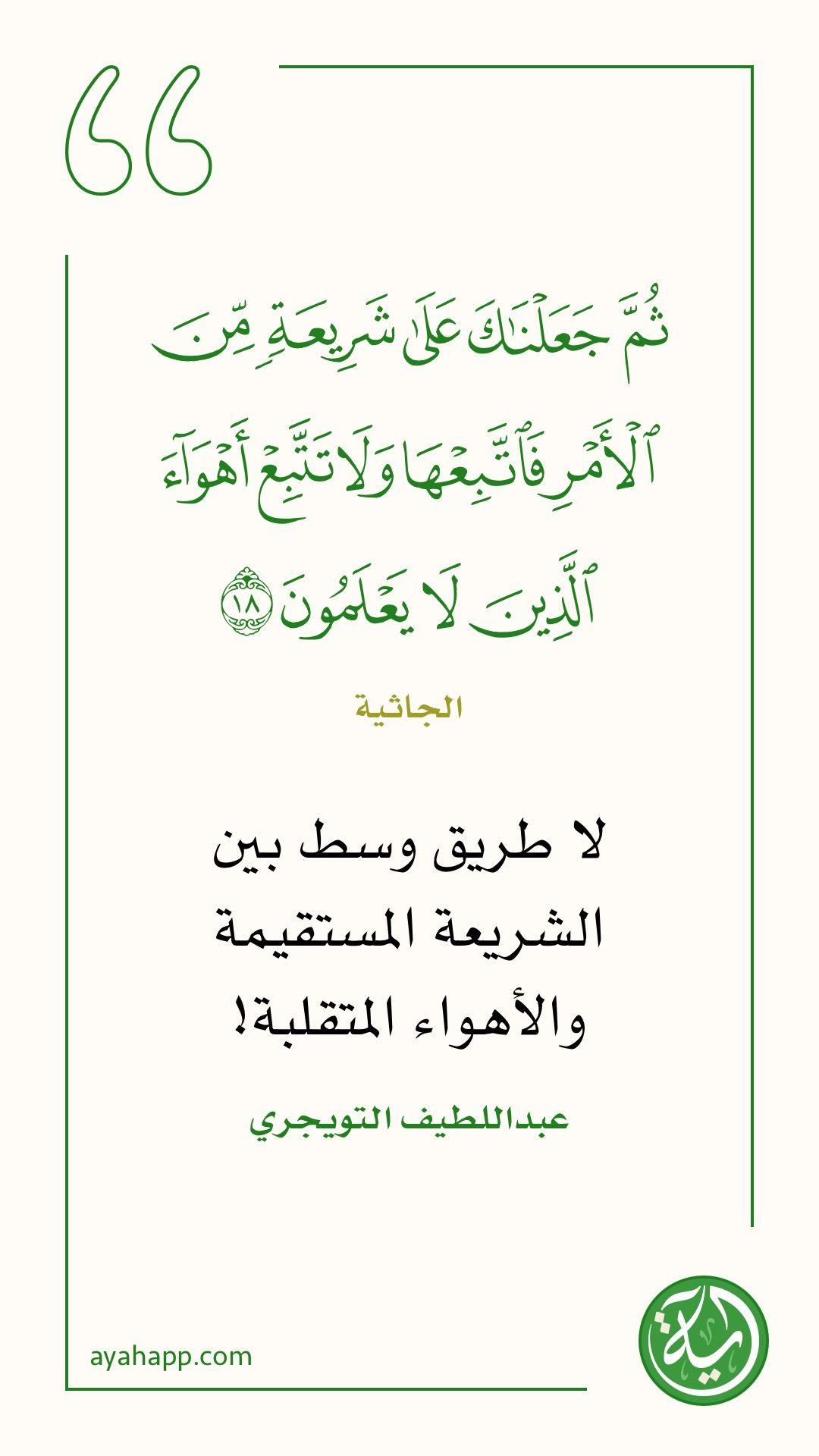 Pin By محبة الخير On بالقرآن نحيا Learn Islam Islamic Information Quotes