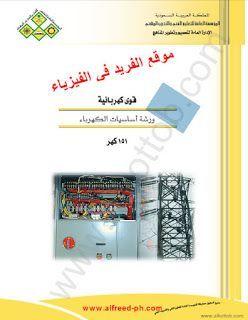 تحميل كتاب ورشة أساسيات الكهرباء Pdf قوى كهربائية Learning Basic Books