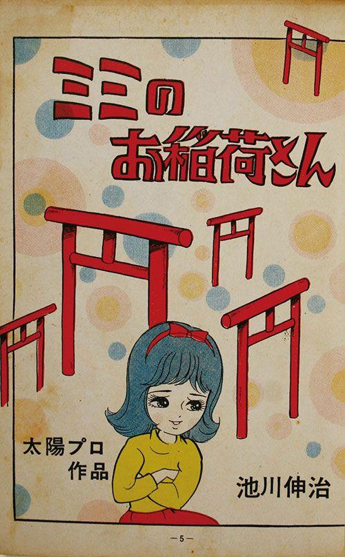 ひばり書房/池川伸治「ミミのお稲荷さん」 | ひばり、漫畫雑誌、レトロなイラスト
