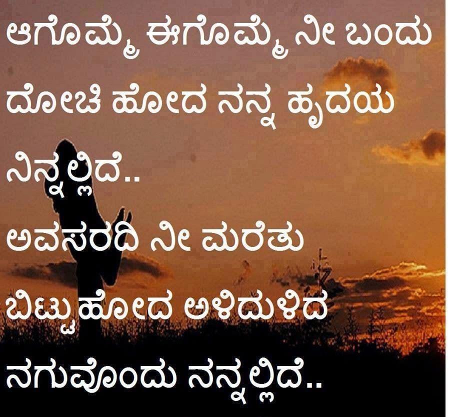 Kannada Quotes Love Studentsnowin Hd Wallpapers Love