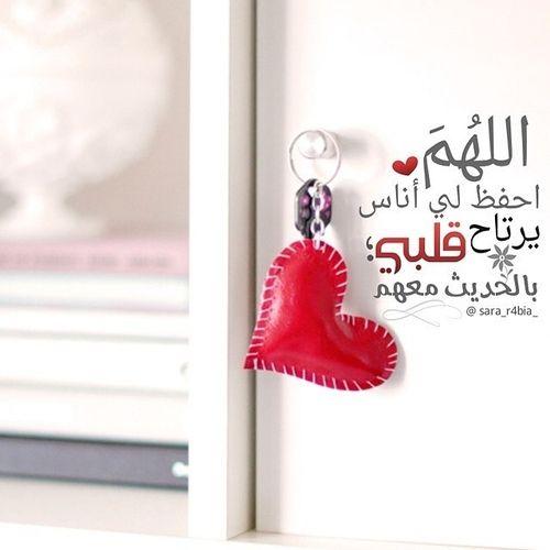 اللهم احفظ لي اناس يرتاح قلبي بالحديث معهم Homemade Valentines Gift Diy Valentines Gifts Valentines Diy
