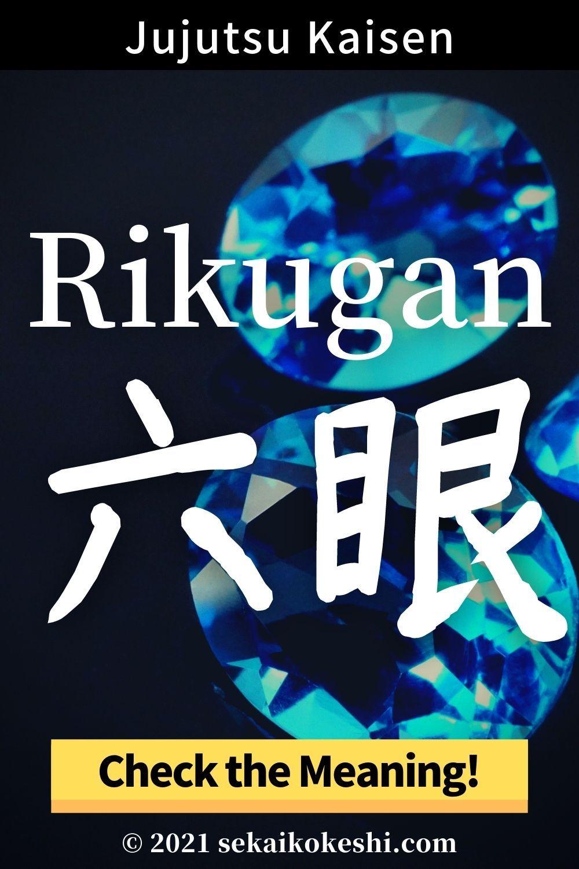 The Secret Of Gojo Satoru S Rikugan Six Eyes Jujutsu Kaisen In 2021 Jujutsu Japanese Names Japanese Kanji