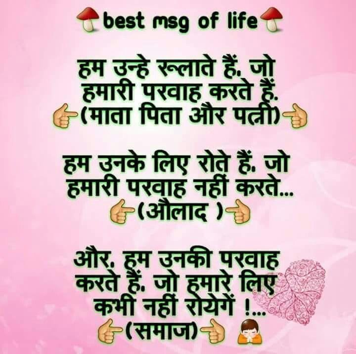 Positive Thinking Quotes Hindi: Life Quotes, Hindi Quotes, Quotes
