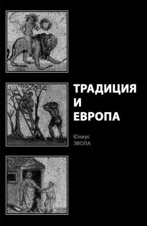 Юлиус Эвола Традиция и Европа скачать Julius Evola download