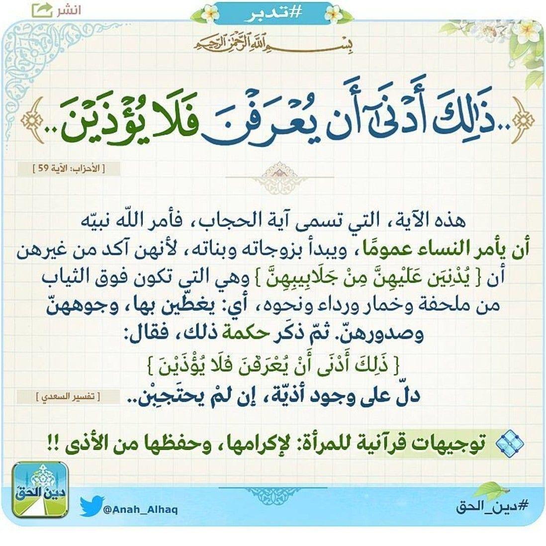 الحجاب Arabic Tattoo Quotes Quran Verses Quran Tafseer