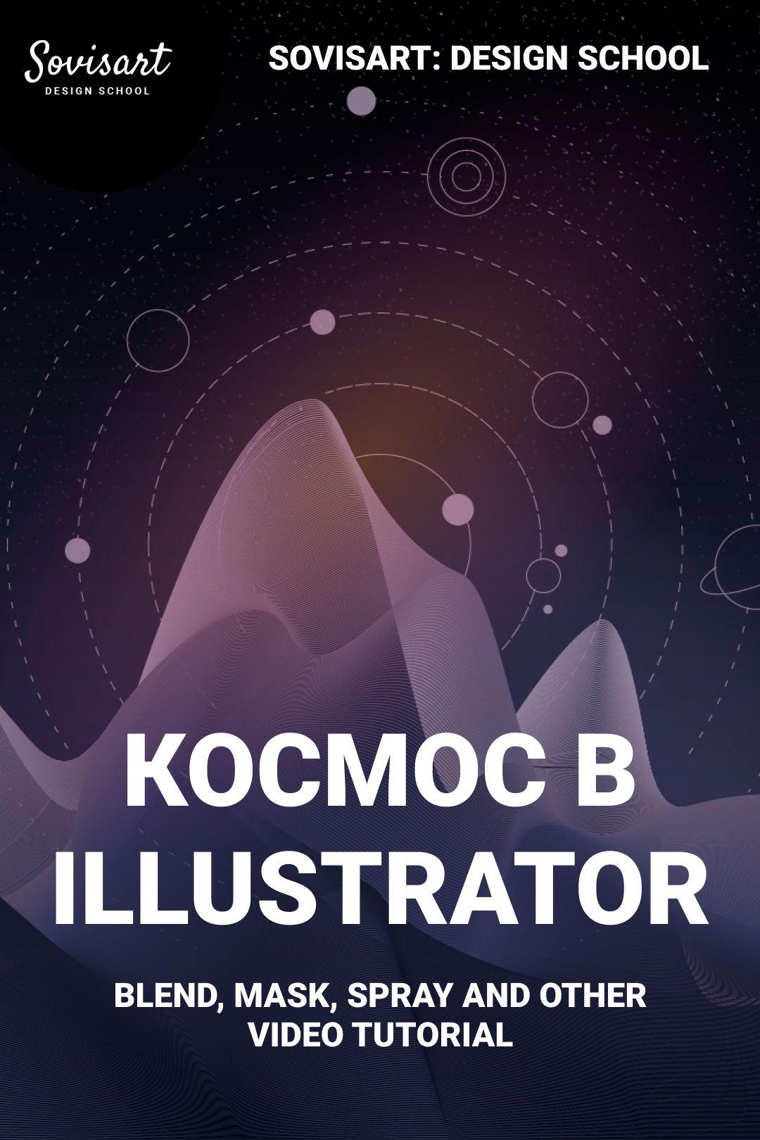 Space And Blending In Illustrator Illyustracii Solnechnoe Zatmenie Shkola