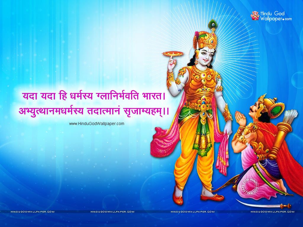Shrimad Bhagwat Geeta Wallpaper (With images) Wallpaper