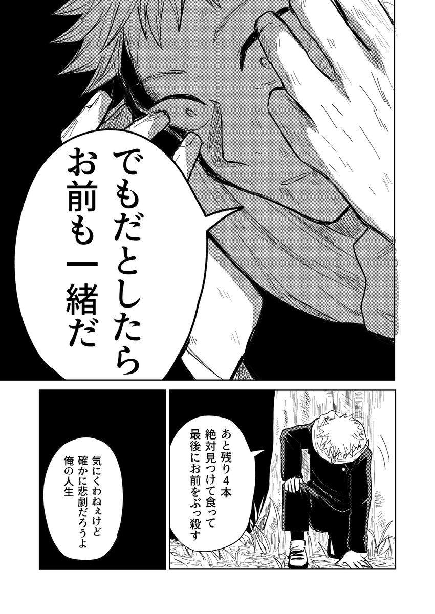 廻 118 呪術 戦