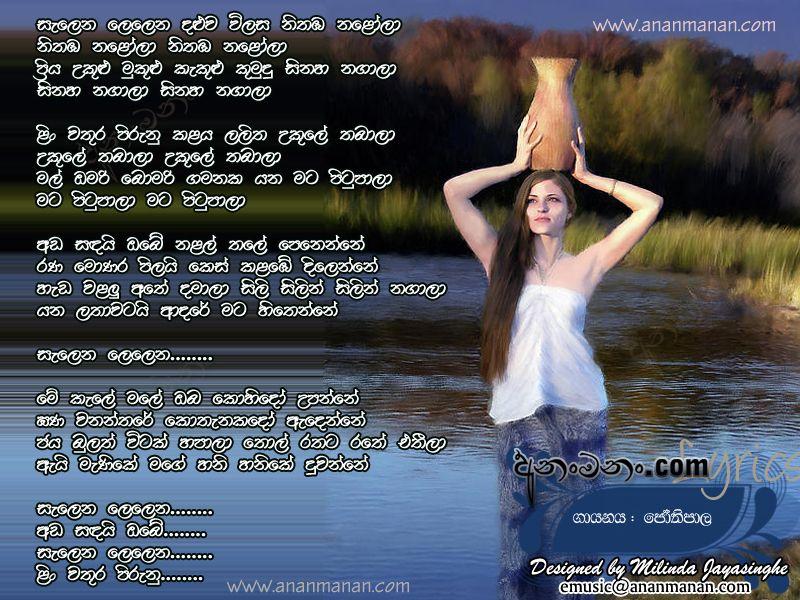 Salena Lelena Daluwa Wilasa H R Jothipala Lyrics
