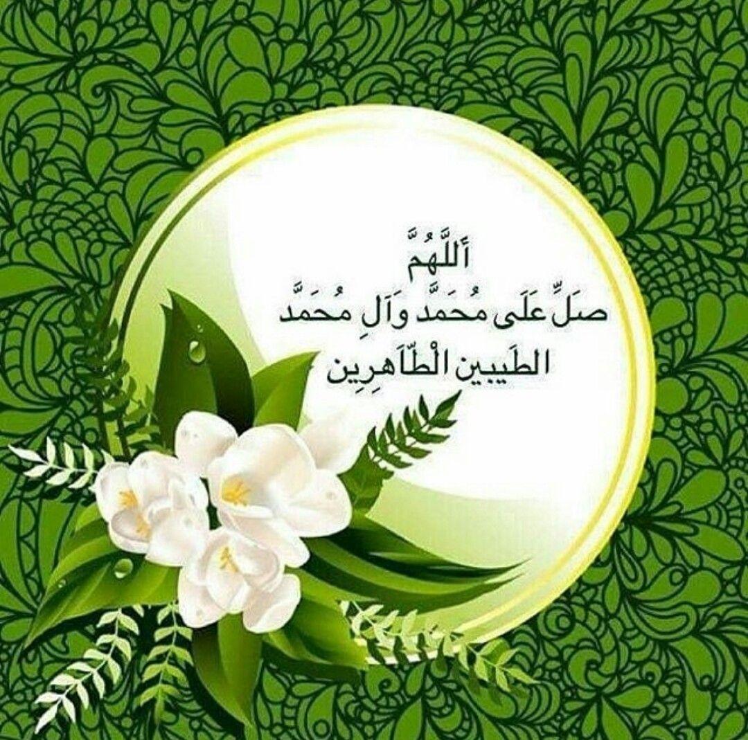 اللهم صل على محمد وال محمد الطيبين الطاهرين Islam Islamic Art Alhamdulillah