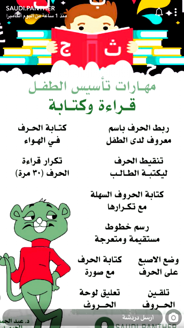 Education Wallpaper Life Education Wallpaper Life In 2020 Education Kids Education Learn Arabic Language