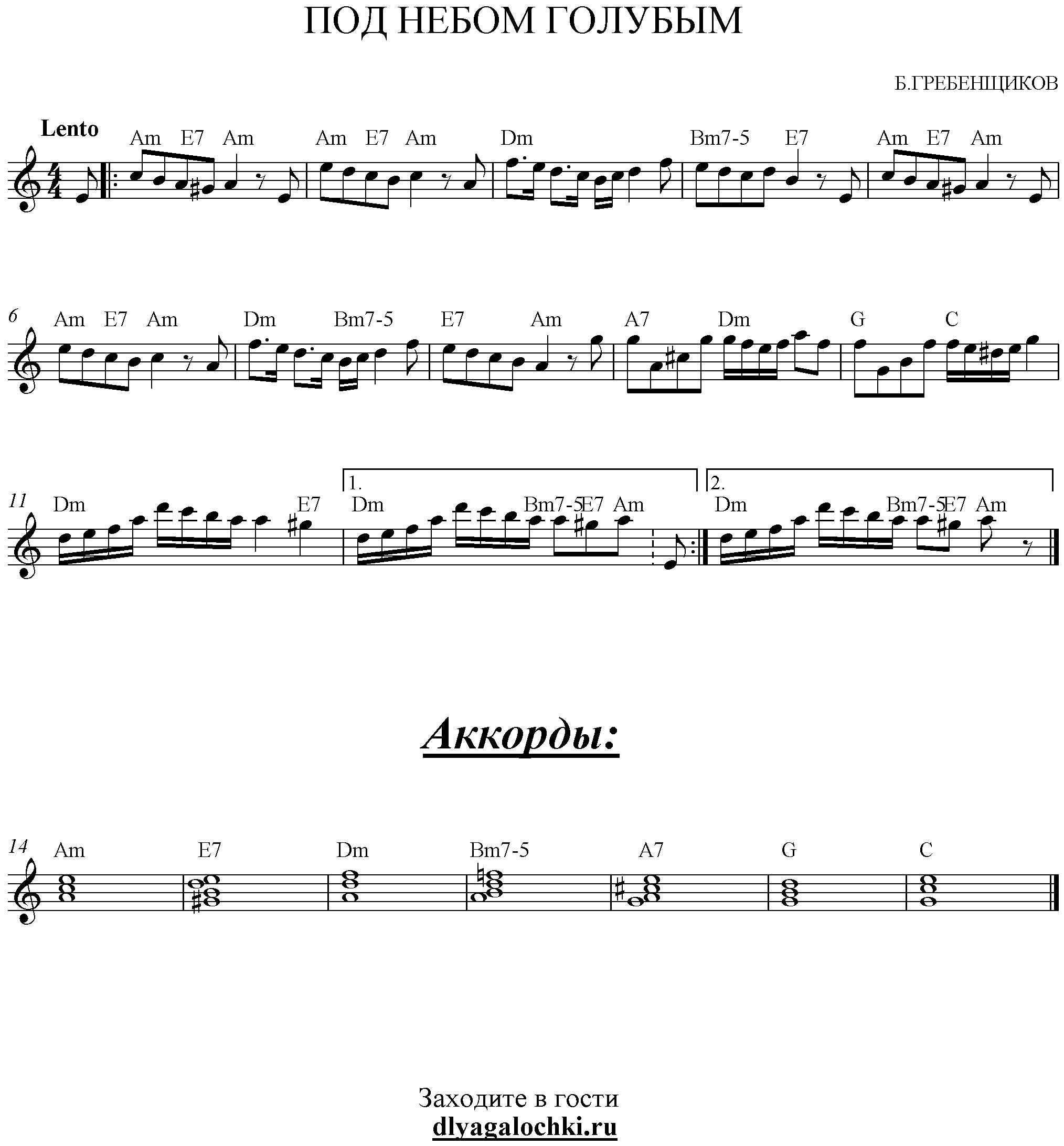 Pod Nebom Goluby M Png 2 028 2 185 Piks Pesni Fortepiano Noty Uroki Muzyki