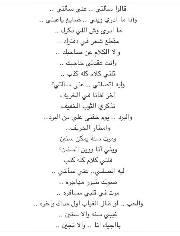 بدر بن عبدالمحسن People Quotes Arabic Words Arabic Quotes