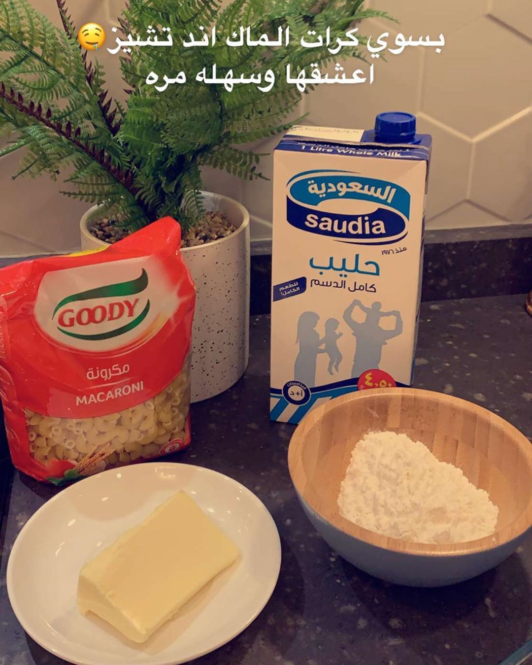 191 Likes 6 Comments سناب رغد دايز Rghd Mf On Instagram كرات الماك اند تشيز على طريقة رغد دايز Cooking Food Macaroni