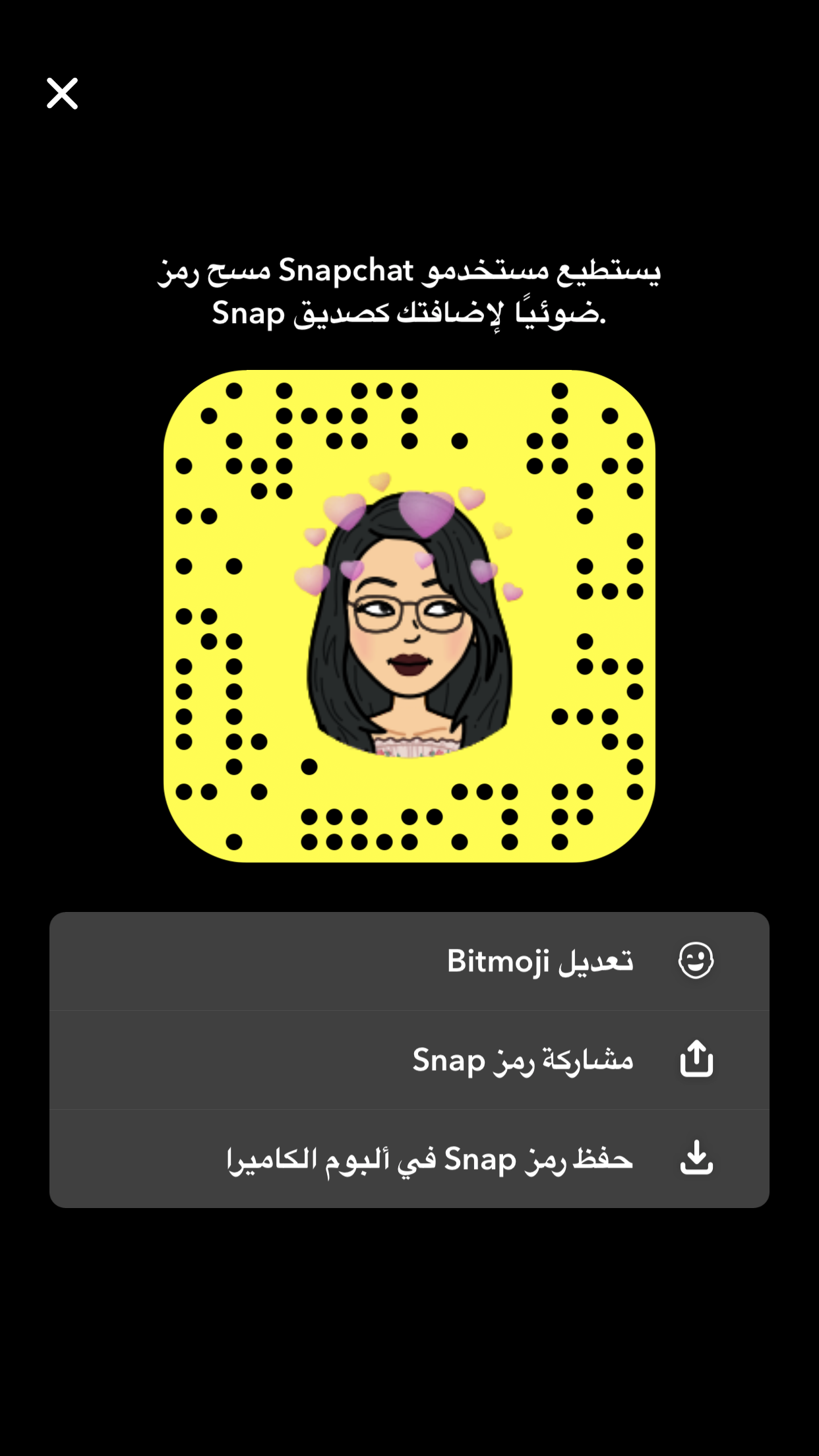 Pin By Han On متجري الاستقرام Snapchat Screenshot Snapchat Girl Pictures