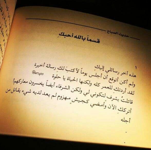 حديث الصباح ل أدهم الشرقاوي Quotes Arabic Quotes Words