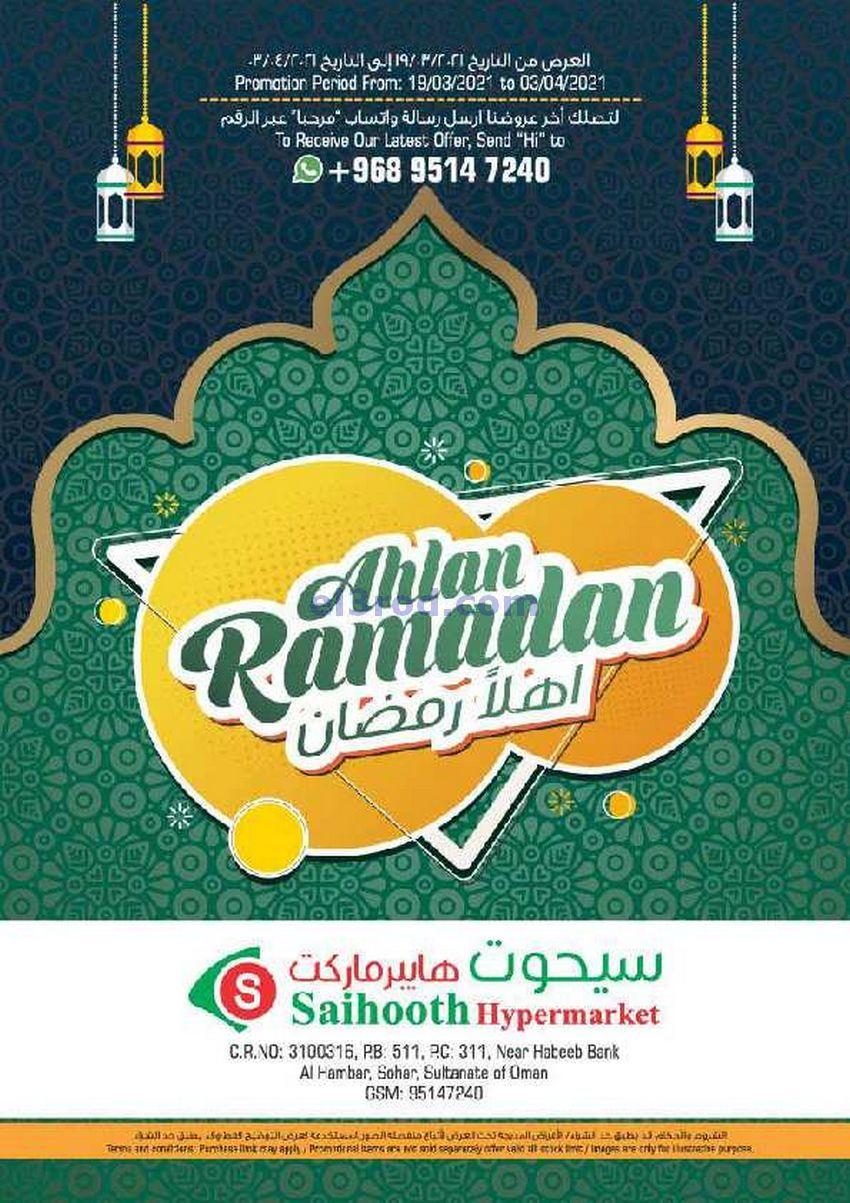 عروض سيحوت هايبر عمان حتى 3 4 2021 أهلا رمضان In 2021 Ramadan Hypermarket Oman