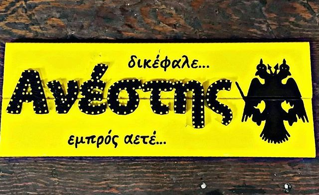 #stringart#wood#nails#handmade#yellow#black#aek#athens#greece#greek#name#instaart#etsy #instalike