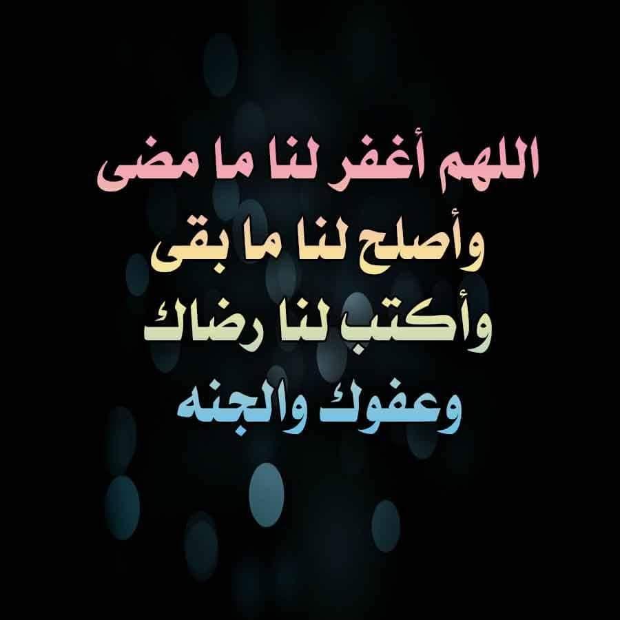 اللهم اغفر لنا ما مضى واصلح لنا ما بقى واكتب لنا رضاك وعفوك والجنه آمين ذكرالله Arabic Calligraphy