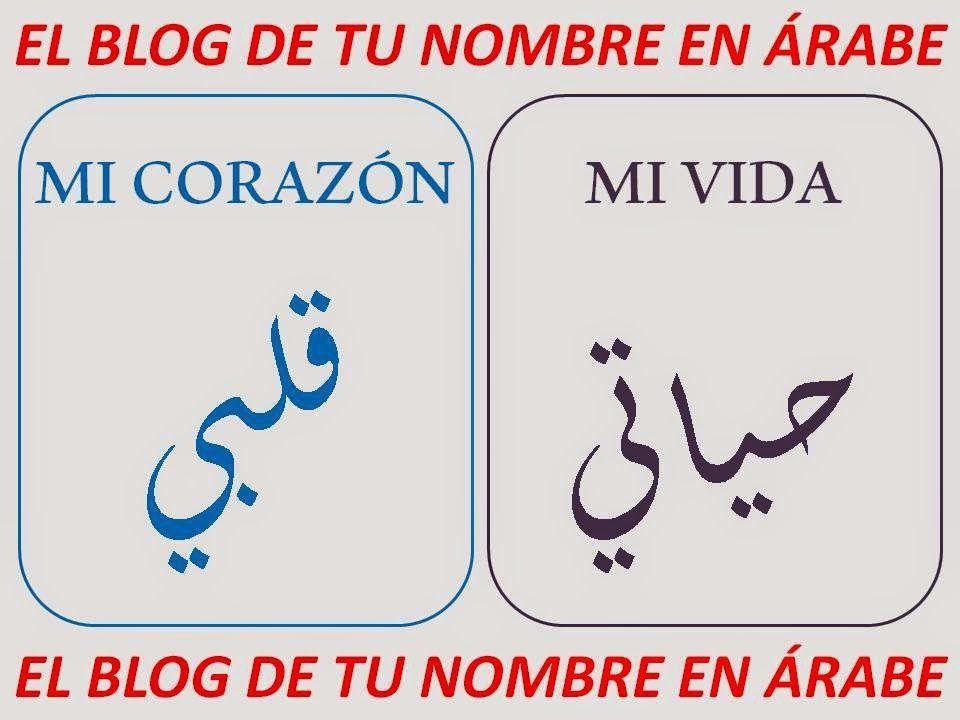 Imagenes De Palabras En Arabe Palabras En Arabe Tatuajes Letras