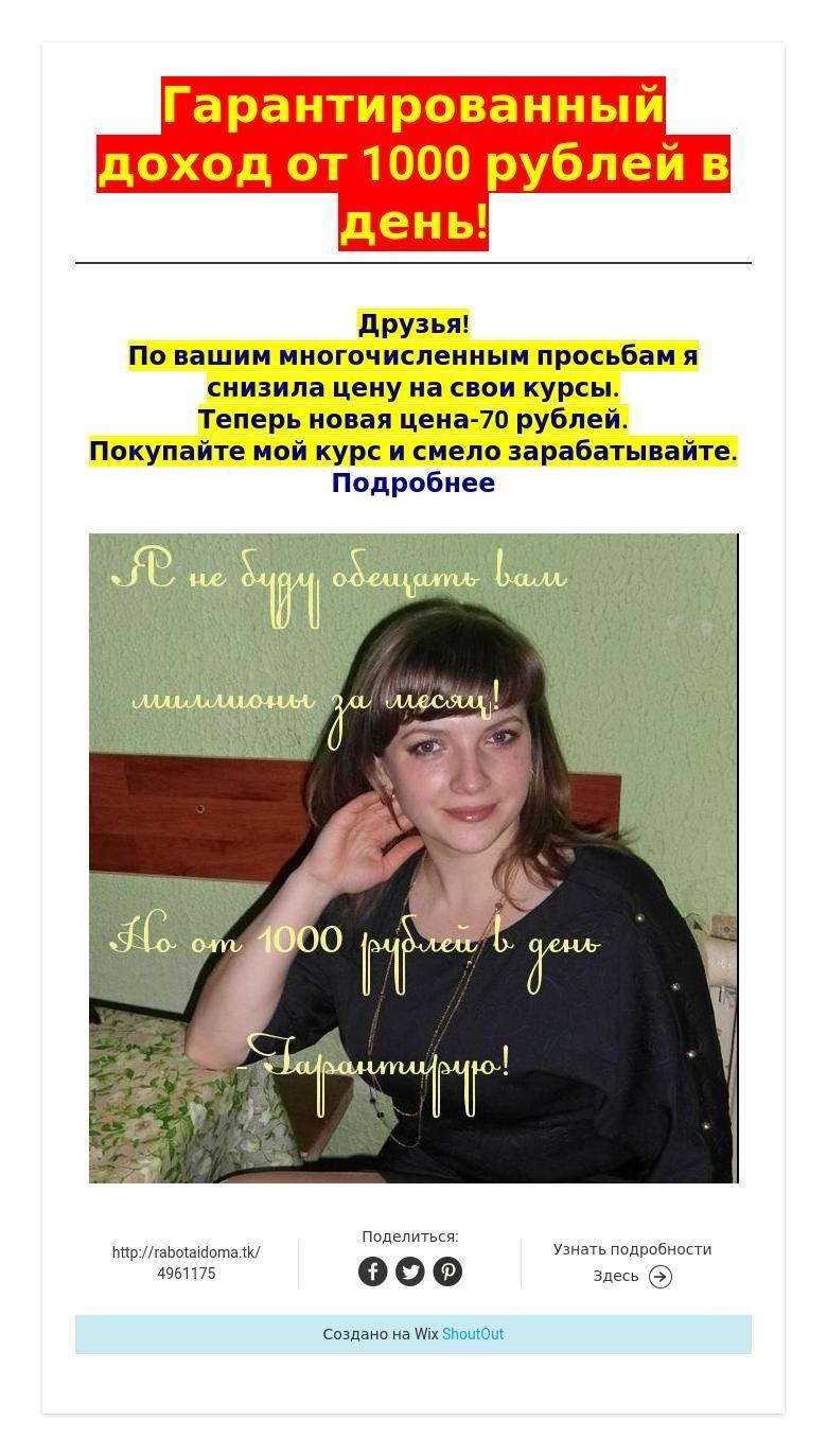 Гарантированный доход от 1000 рублей в день!