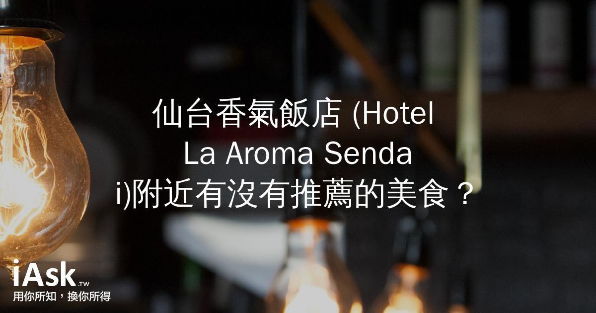 仙台香氣飯店 (Hotel La Aroma Sendai)附近有沒有推薦的美食? by iAsk.tw