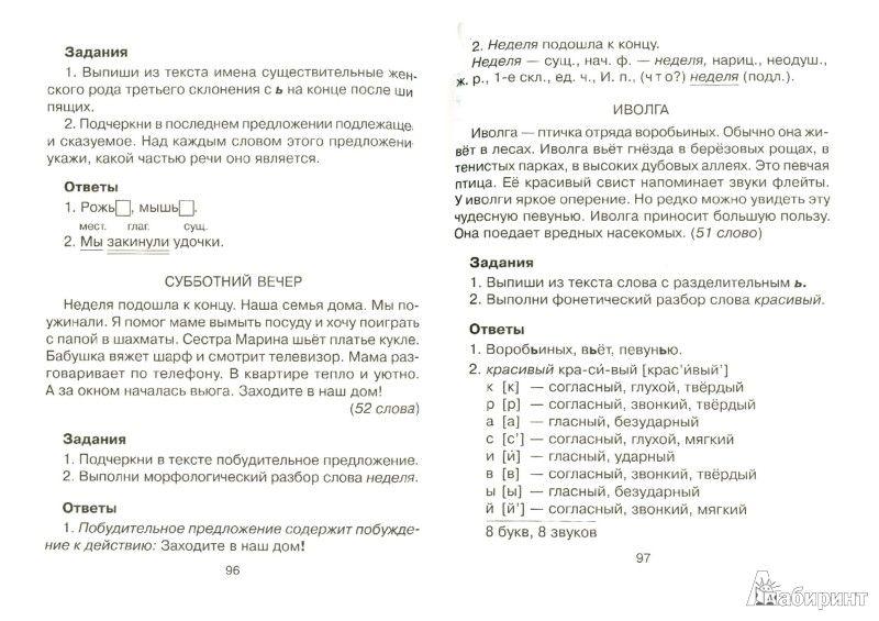 Гдз по русскому языку за класс сочинения по картине
