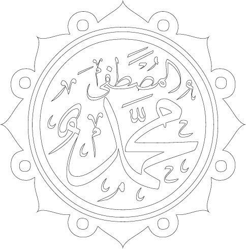 Pin de Nana Dendi en Proyek untuk dicoba en 2018 | Pinterest | Islam ...