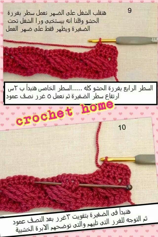 تعلم غرزة ظفيرة الكروشية Learn Stitct Crochet Crochet Goodies Crochet Crochet Stitches