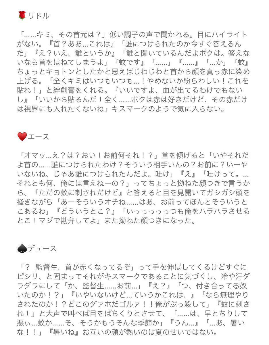 ツイステ リドル 夢小説