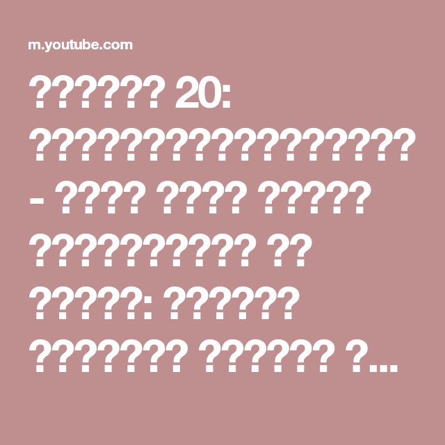 الحلقة 20 الطيوربالانجليزية كورس شامل لتعلم الانجليزية من الصفر قواعد مفردات محادثة واستماع Youtube Pdf Books Reading Pdf Books Hindi Quotes