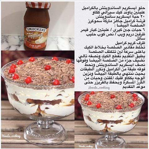 حلو ايسكريم الساندوتش بالكراميل Desserts Layer Cake Toppings
