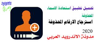 مدونة الأندرويد العربي تحميل تطبيق استعادة الاسماء المحذوفة استرجاع جهات Blog Gaming Logos Blog Posts