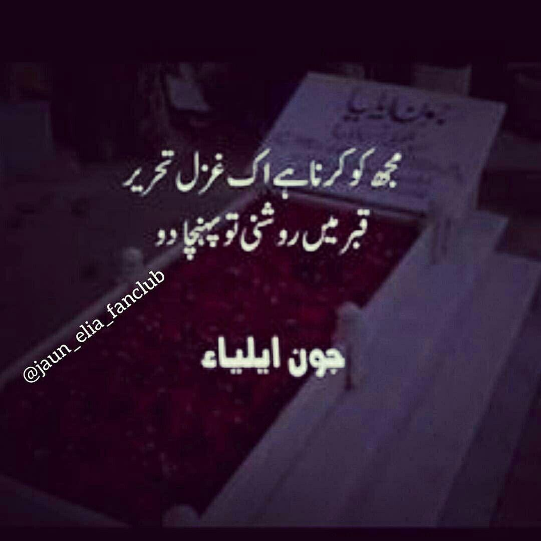 Pin by Abu Bakar Gulzar on Jaun Elia | Saving quotes ...