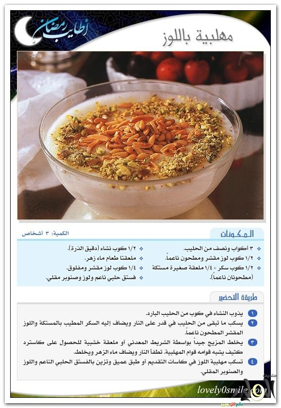 مهلبية باللوز Arabic Sweets Recipes Foodie Recipes Arabic Food