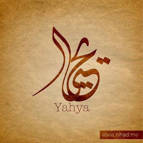 صور اسمك مزخرف بالخط العربي الراقي حرف الياء Kalligrafie Arabische Kalligraphie Jungennamen